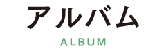 アルバム ALBUM