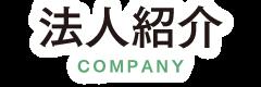 法人紹介 COMPANY