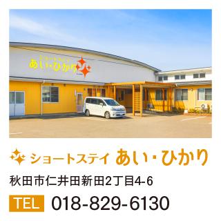 ショートステイあい 秋田市仁井田字中新田68 TEL 018-826-1611