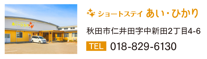 ショートステイあい・ひかり 秋田市仁井田新田2丁目4-6 TEL 018-829-6130