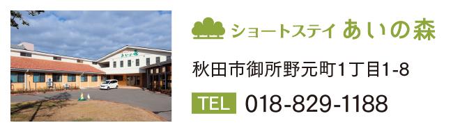ショートステイあいの森 秋田市御所野元町1丁目1-8 TEL 018-829-1188