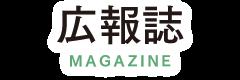 広報誌 MAGAZINE