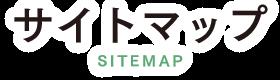 サイトマップ SITEMAP